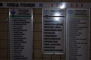 Métro-Moscou-23-6-19_56